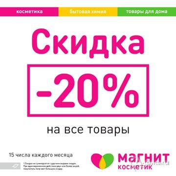 Скидки 15 числа otpbank ru учебный портал