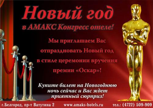 Поздравления в стиле оскара