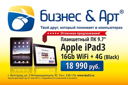 Акция от Бизнес и Арт: Apple iPad за 18990!