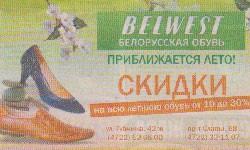 Магазины Обуви Белвест В Москве