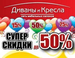 Диваны и кресла сеть салонов в Москве с доставкой