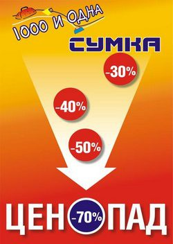 """Адреса сети магазинов  """"1000 и одна сумка """" в Белгороде. ул. 50..."""