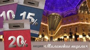 В магазинах кожаных аксессуаров Domani 11 ноября стартует акция...