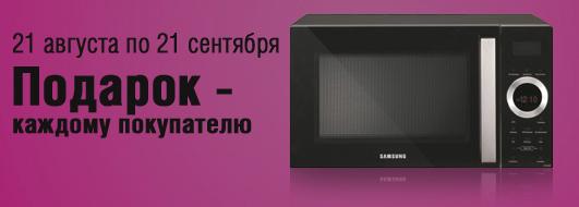 Акция Samsung
