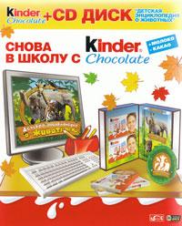 Снова в школу с Kinder Chokolate