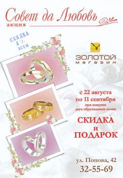 "Акция ""Совет да любовь"""