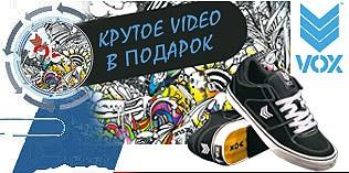 Видео VOX в подарок!