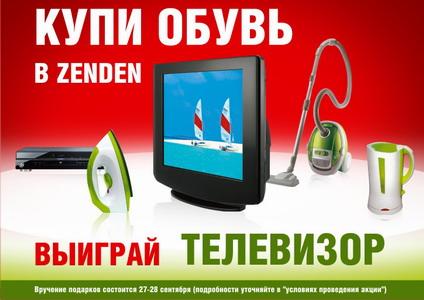 """Купи обувь в """"ZENDEN"""" - выиграй телевизор!"""