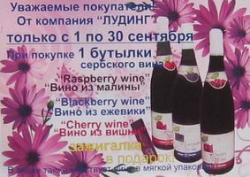 Купи сербское вино - получи зажигалку в подарок!