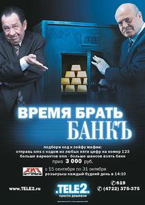 Акция для абонентов TELE2 в Белгороде