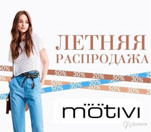 498431e4431 Летняя распродажа в «Motivi». В магазине модной итальянской женской одежды  « ...