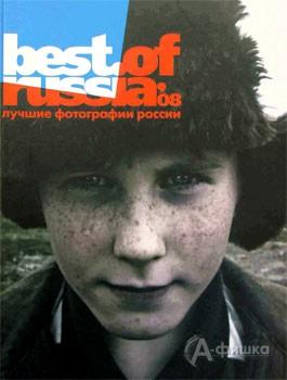 Лучшие фотографии России снимают в Белгороде: http://www.afishka31.ru/news/culture/820.html