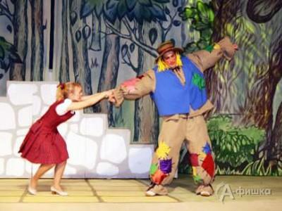11 мая в Белгороде детский музыкальный театр представит премьеру спектакля «Волшебник Изумрудного города»