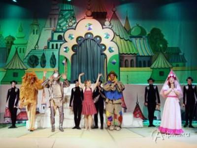 Завтра в Белгороде увидят премьеру «Волшебника Изумрудного города»