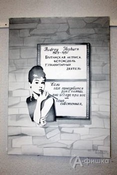 Кокетливо выглядит памятная доска на месте пребывания британской модели (работа студентки А. Крутиковой)