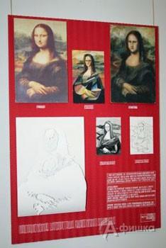 Пространственная интерпретация картины Леонардо Да Винчи «Мона Лиза» (автор К. Сошенко)