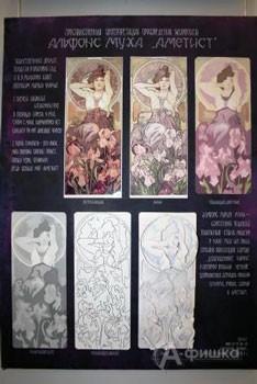 Особо отмечена работа Варвары Корсуновой с картины Альфонса Мухи «Аметист»