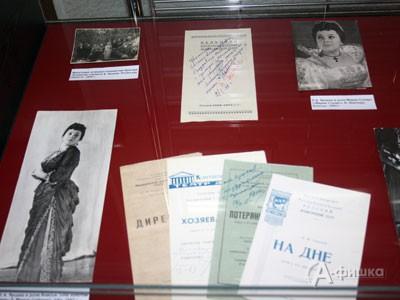 Экспонат мини-выставки «Театр – жизнь моя», посвященной Евгении Ярцевой