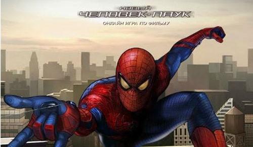 Онлайн игра новый человек паук