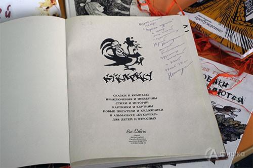 Книга с автографом Юрия Нечипоренко с 1992 года хранится в Детской библиотеке Лиханова в Белгороде