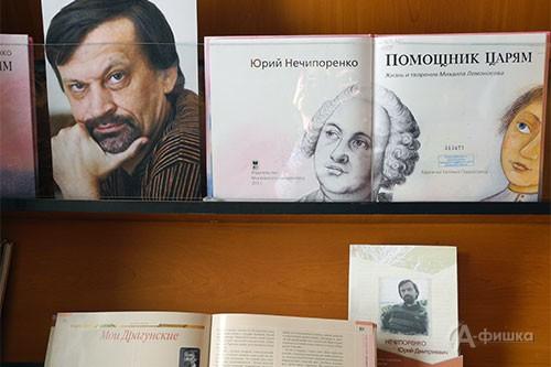Мини-выставка книг Юрия Нечипоренко в Детской библиотеке Лиханова в Белгороде