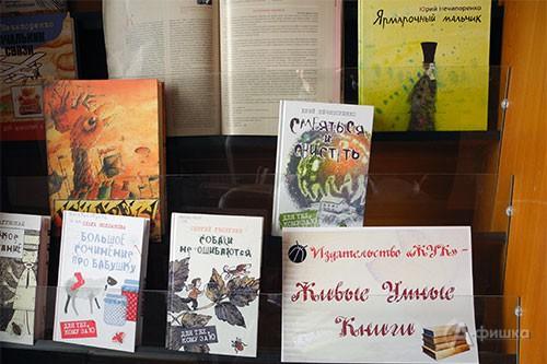 Мини-выставка книг, изданных в «ЖУКе»
