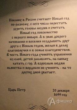 Указ петра 1 о праздновании нового года картинки