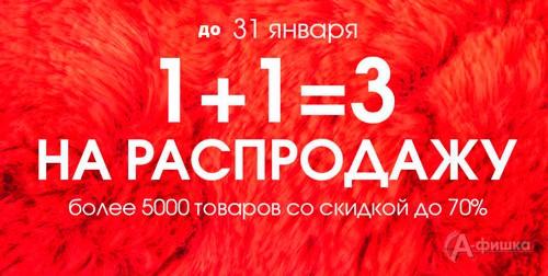 распродажи в белгороде сейчас Новым