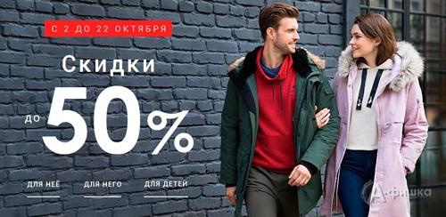 9e1e8bd2d Скидки в Белгороде: до -50% на одежду в «O'stin»