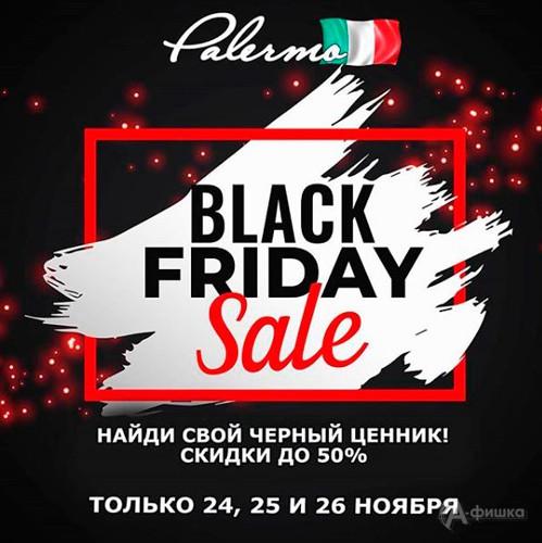 b955ab6f1 ... одежды и обуви скидки до 50%!. Black friday sale в бутиках «Palermo»