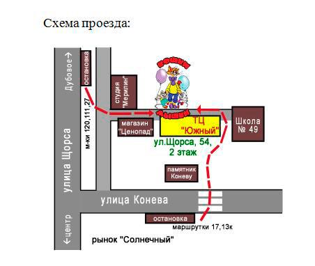 """Детский развлекательный игровой центр  """"Кошки-мышки """" в Белгороде (схема проезда) ."""