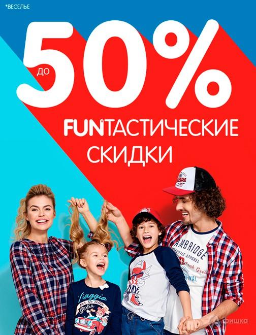 7ec22b76a Скидки в Белгороде: до -50% на одежду в «Funday»