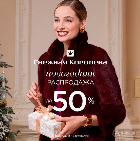 23e5af2687ffa Скидки в Белгороде: до -50% на одежду в «Снежной королеве»