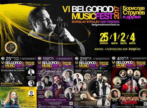 Белгород встретит весну со звёздами фестиваля «Борислав Струлёв и друзья»