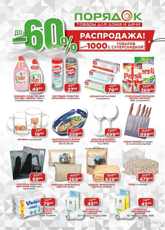 Белгород Интернет Магазин Распродажа