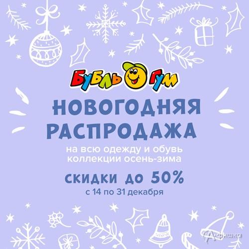 60ff67b04cd0e Скидки в Белгороде: до -50% на одежду и обувь в «Бубль Гум»