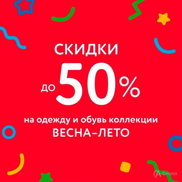 5c789f746 Скидки в Белгороде: до -50% на одежду и обувь в «Детском мире»